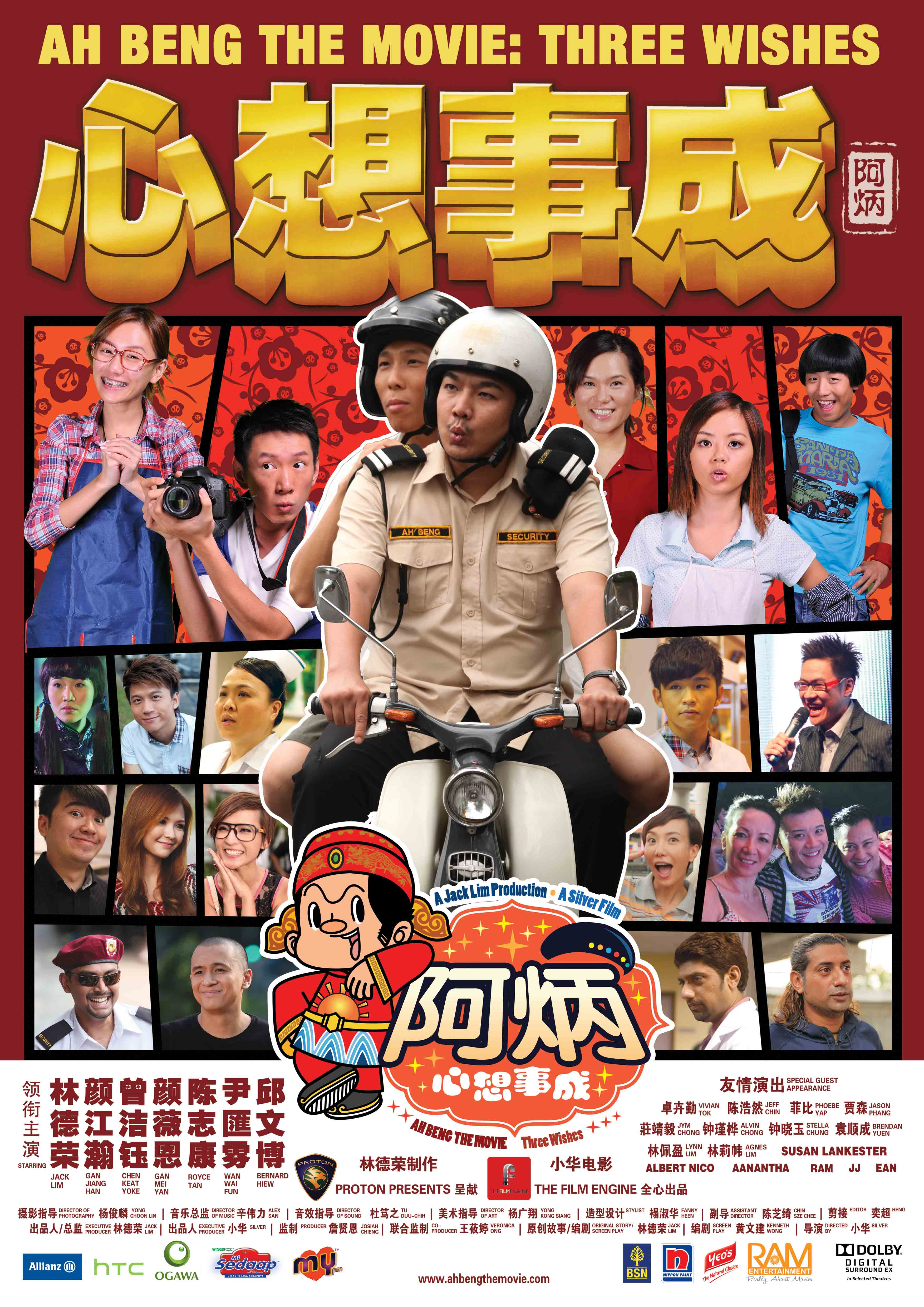 Ah Beng The Movie Poster A2 BG THE 25TH FESTIVAL FILEM MALAYSIA (FFM) WINNERS